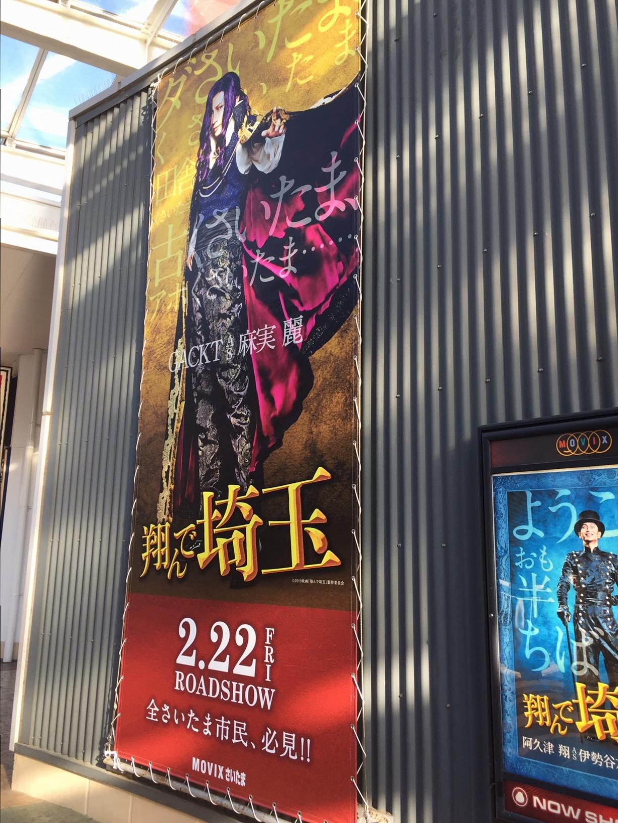 【大ヒット放映中】映画「翔んで埼玉」を聖地・さいたま新都心で見てきた!_1