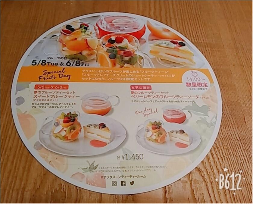 《6月8日限定》【Afternoon Tea Tearoom 】 夢のフルーツティーセット_3