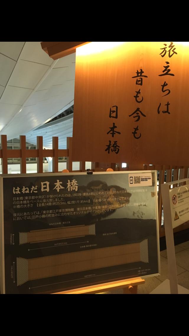 年末年始の羽田空港がアツイ。旅行がなくても行きたいホットスポット❤️_12