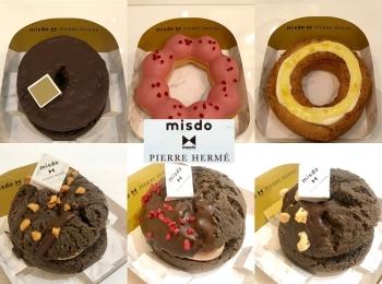 【ミスド 新作】『ピエール・エルメ』と共同開発♡ 「misdo meets PIERRE HERMÉ パティスリードーナツコレクション」を全品を食べてみた!