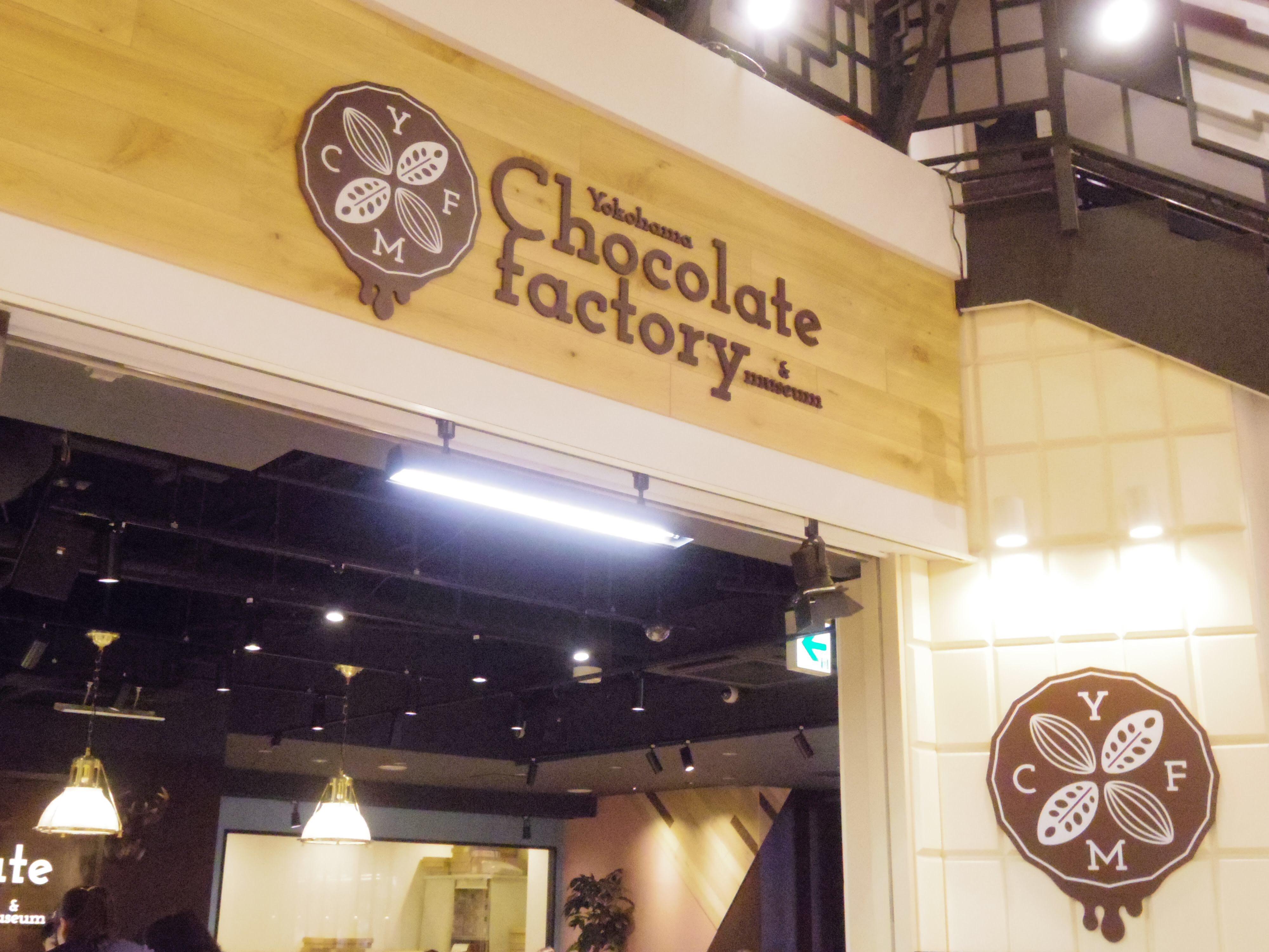 【食べるだけじゃない!】横浜のチョコレートファクトリーに行ってきた♡_2
