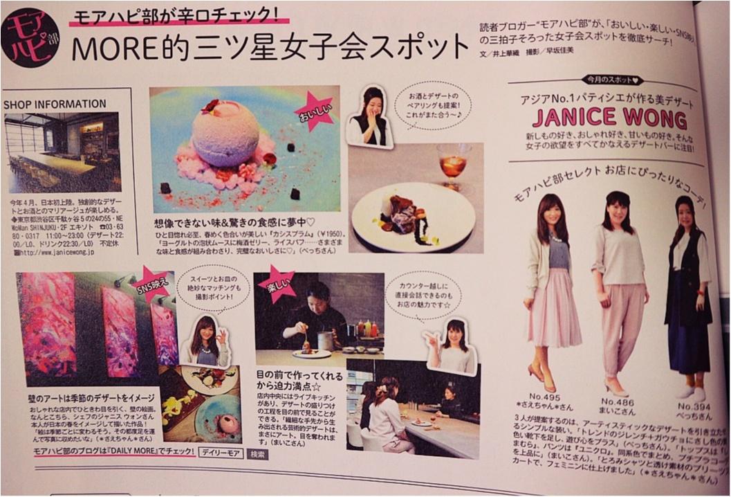MORE7月号♡話題の『JANICE WONG』で女子会!わたしもちょこっと誌面に登場☻_3