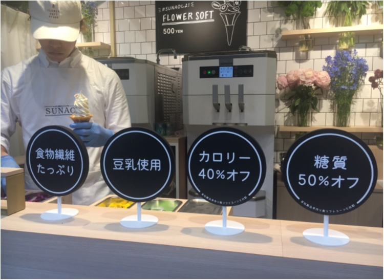 【期間限定!〜5/27(日)】表参道にフォトジェニックなソフトクリームスタンドが出現!SUNAOの『Flower Soft Stand』に行かなくちゃ♡♡_5