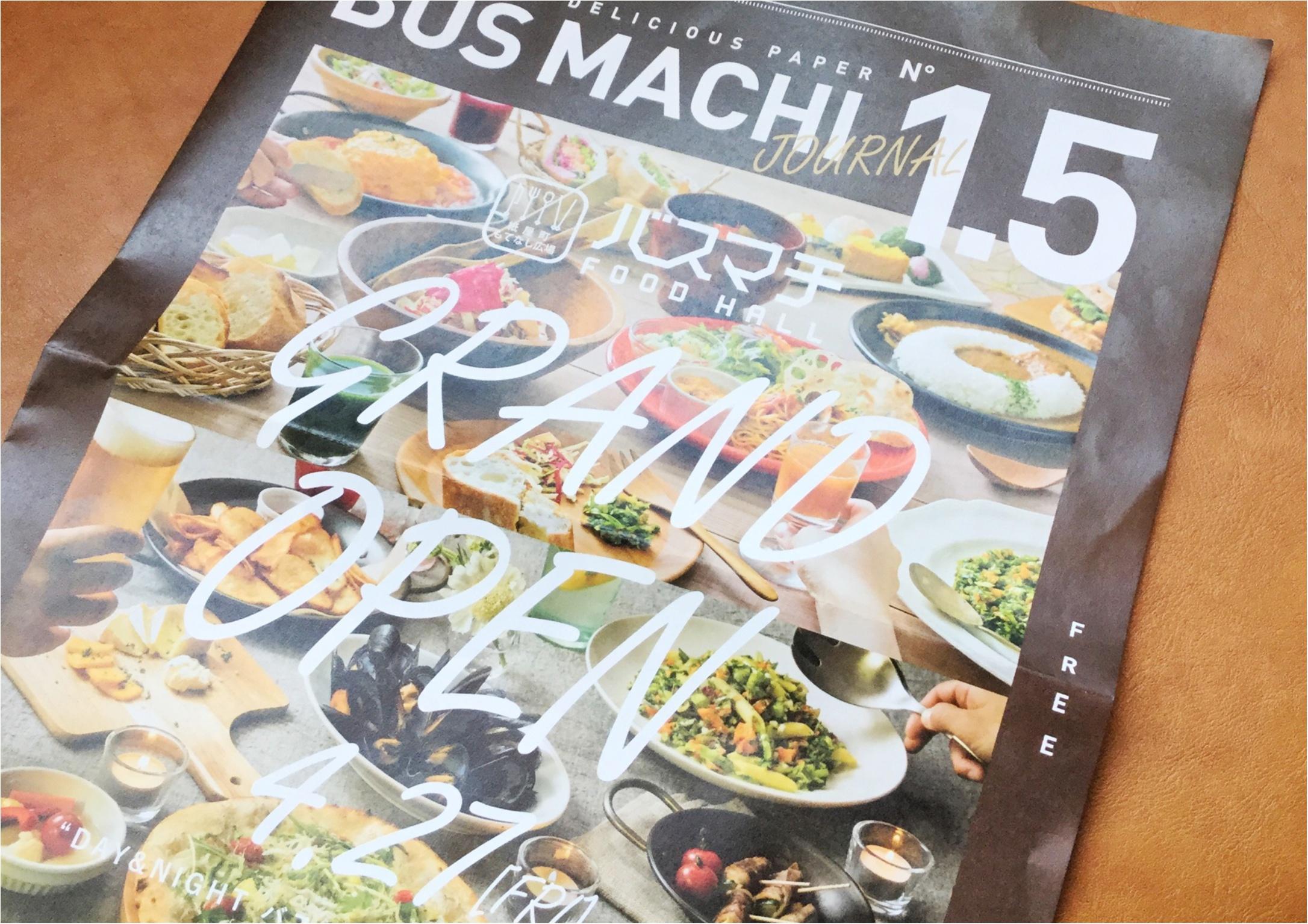 4/27広島バスセンターが変わります!《バスマチ FOOD  HALL》がグランドオープン♡美味しいご飯を食べた後は、広島ならではの手土産も買って帰りませんか?_1