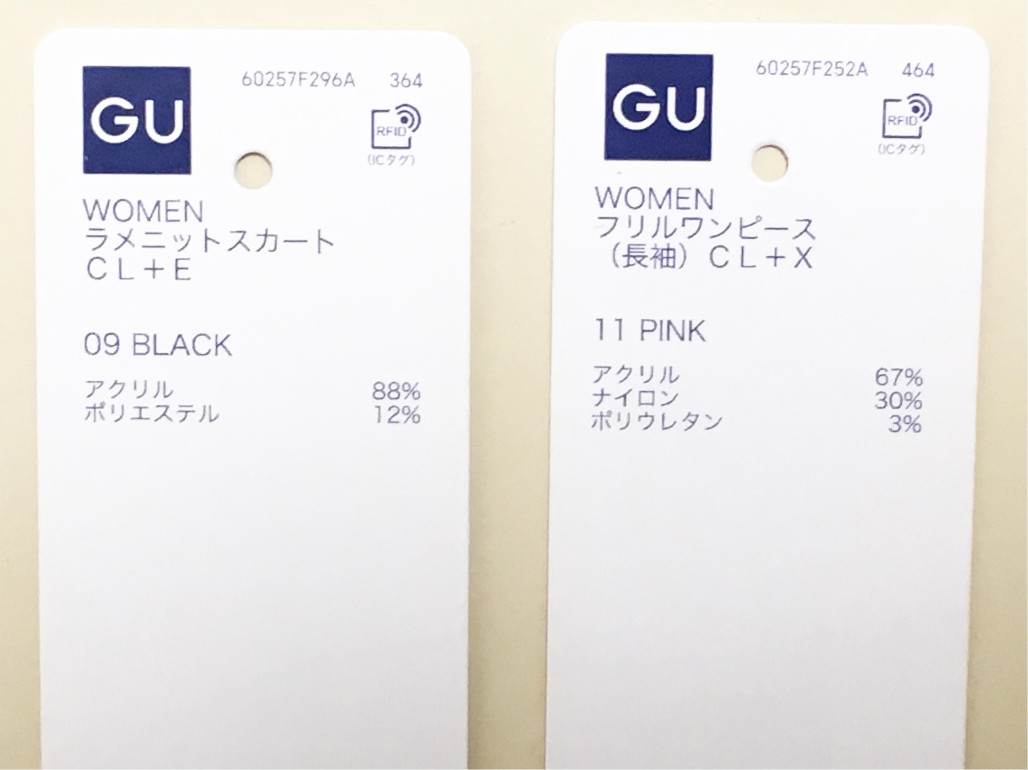 【GU(ジーユー)】全国に2店舗!「超」大型店へ。限定商品の見分け方、教えます。_5