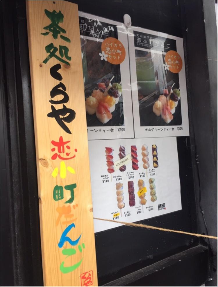 【FOOD】こんなお団子見たことない!1本で、いろんな味も楽しめる♡カラフル団子がうまかわっ♡_5
