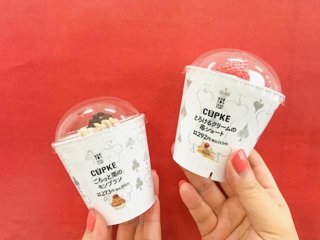 『ローソン』の新スイーツ「CUPKE」をいち早くチェック♡ ケーキを手軽にカップでぱくり!【コンビニスイーツ新作、食べてみた!】_2