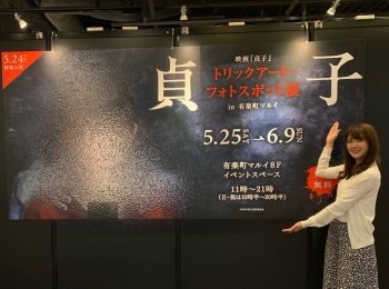 《思わずヒヤッ?!》なインスタ映え 貞子展で貞子体験してきた!