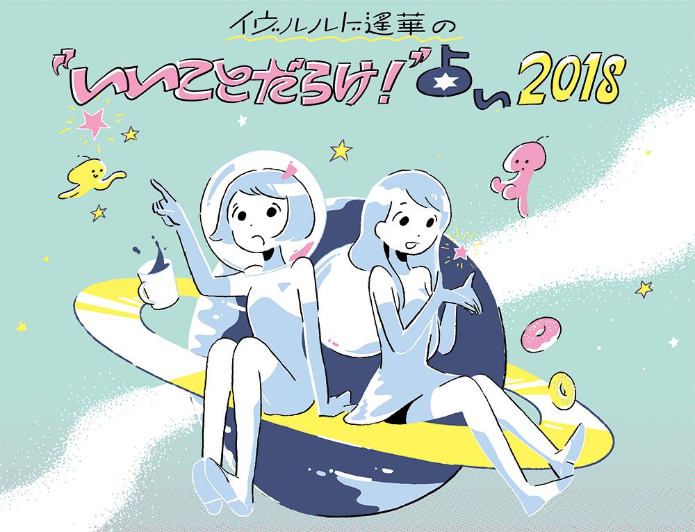 """イヴルルド遙華の """"いいことだらけ""""占い2018 まとめ♡_1"""