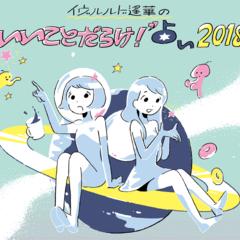 """イヴルルド遙華の """"いいことだらけ""""占い2018 まとめ♡"""