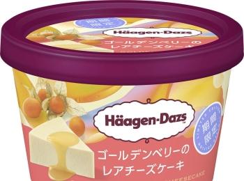 『ハーゲンダッツ』新作☆ ミニカップ「ゴールデンベリーのレアチーズケーキ」はスーパーフードがソースに!