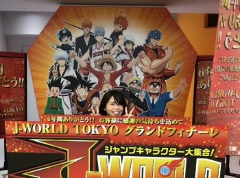 <2/17まで!>ついにグランドフィナーレ!J-WORLD TOKYOへ行ってきました♡
