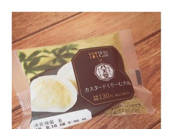 《大人気!》ローソンで買える【Uchi Cafe × 八天堂】のコラボ、カスタードくりーむ大福がおいしすぎる❤️