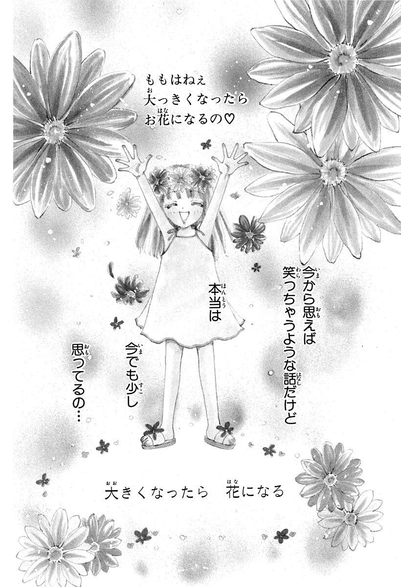 人を魅了する香りの秘密とは…♡『花になれっ!』【神シチュ!ドキドキの同居特集】_1_2