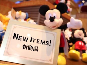 ▷【東京ディズニーリゾート35周年】新商品…発売2日目にして爆発的な人気!!激かわグッズ♡