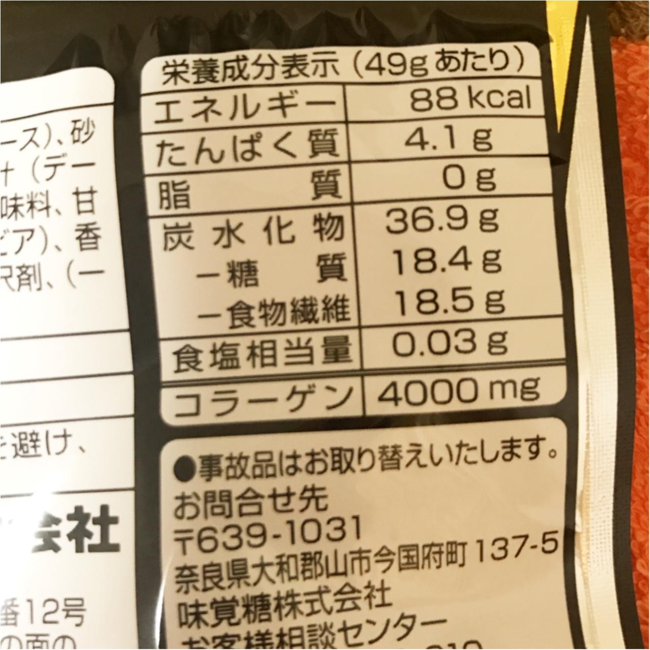 【ファミマでライザップ♡】ダイエット中におすすめなおやつはコレっ!!_3