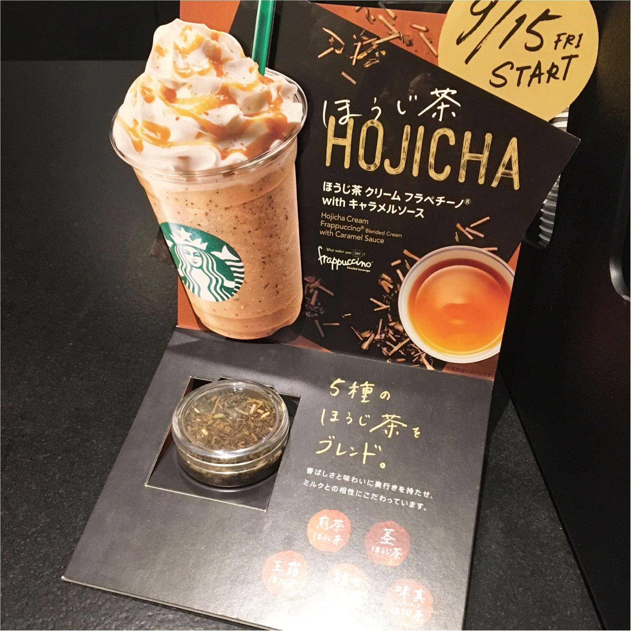 【スタバ】ほうじ茶クリームフラペチーノはどこか懐かしい◯◯の味がする♡♡_3