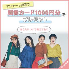 【応募終了】図書カード1000円分を抽選で合計30名様にプレゼント♡ 簡単なアンケートに回答して、あなたについて教えてください♪
