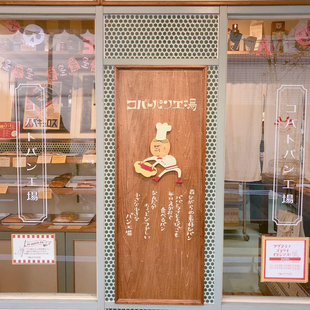 かわいくて美味しいパン屋さん♡ コッペパン専門店 『 コバトパン工場 』に行ってみました♡♡_4