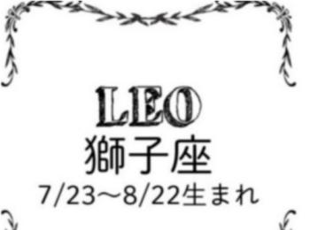 【星座占い】今月の獅子座(しし座)の運勢☆MORE HAPPY☆占い<7/26~8/27>