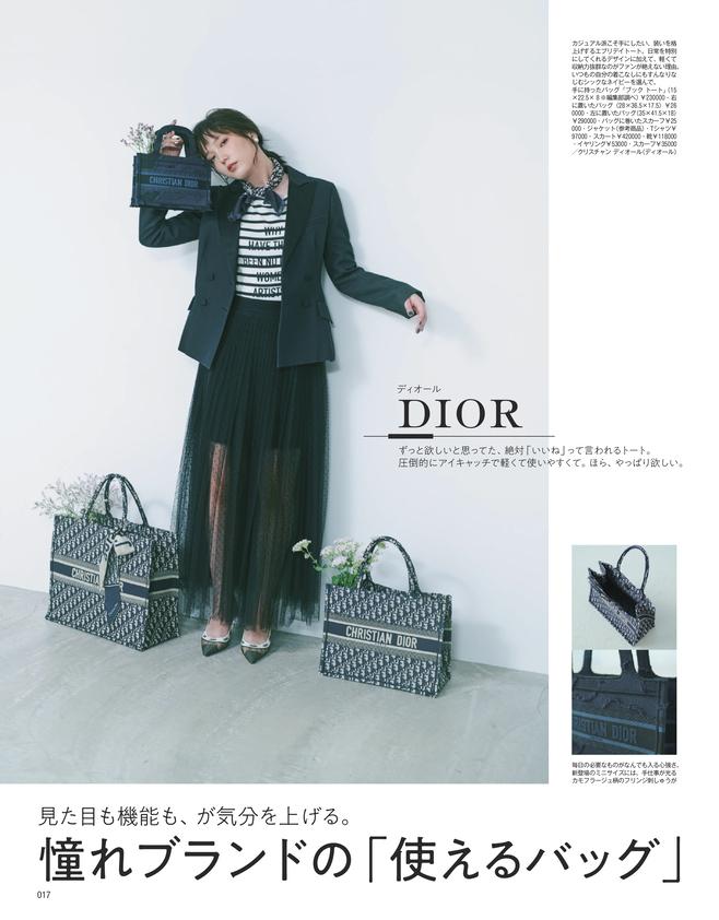 憧れブランドの「使えるバッグ」があったなら(2)