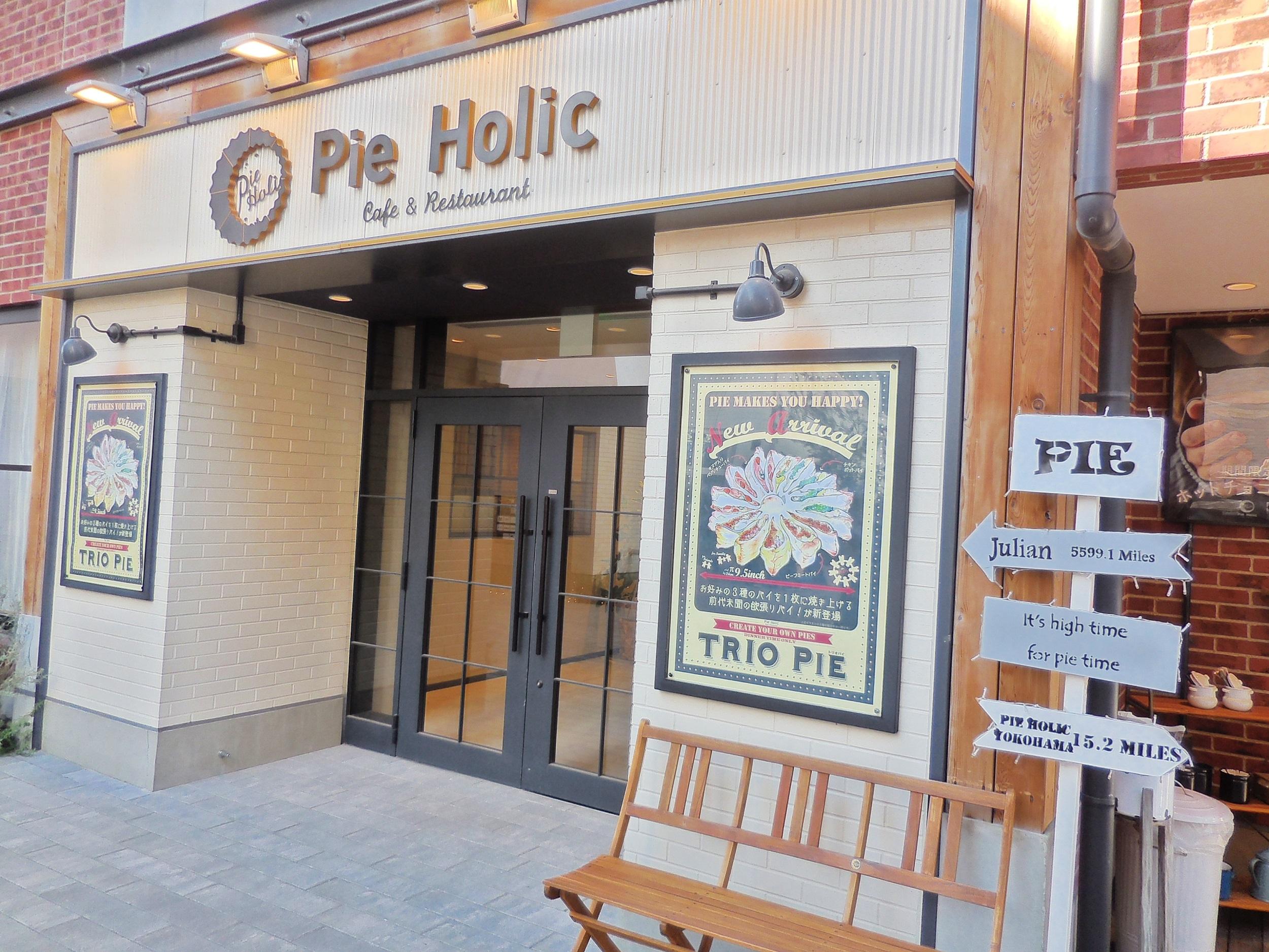 【パイ食べ放題】Pie・Holic_1