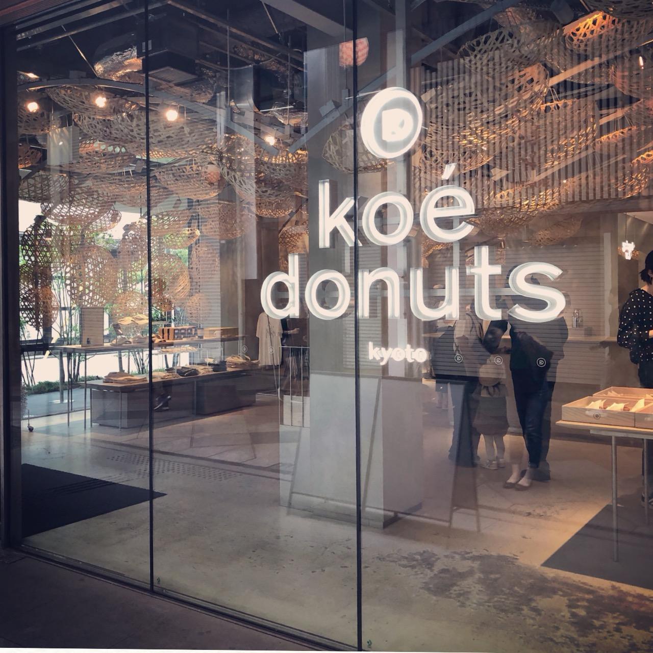 <京都*女子旅にオススメ>koé donuts kyotoのエシカルなドーナツがフォトジェニックでおいしすぎる!♡_1