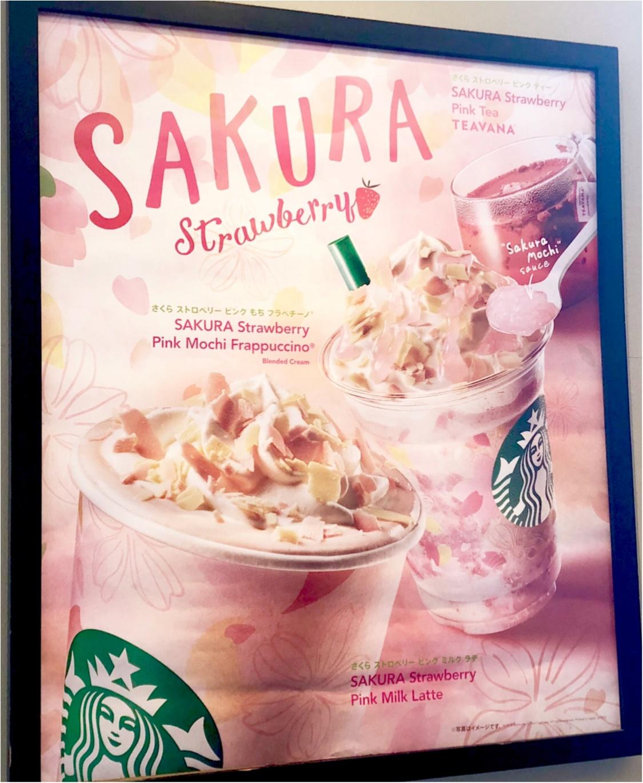 【スタバ】今年も桜の季節がやってきた❤️《さくらストロベリーピンクもちフラペチーノ》は新感覚のおいしさ!_1