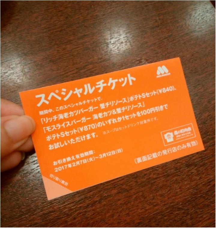 お得情報も有【モスの新商品】美味しいに決まってる♡リッチ海老カツバーガー 蟹チリソース_2