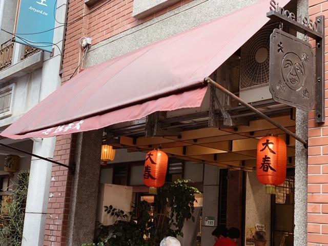 《台北》お土産選びにおすすめのお店3選♪ 一風変わったパイナップルケーキとは?【 #TOKYOPANDA のおすすめ台湾情報 】_1