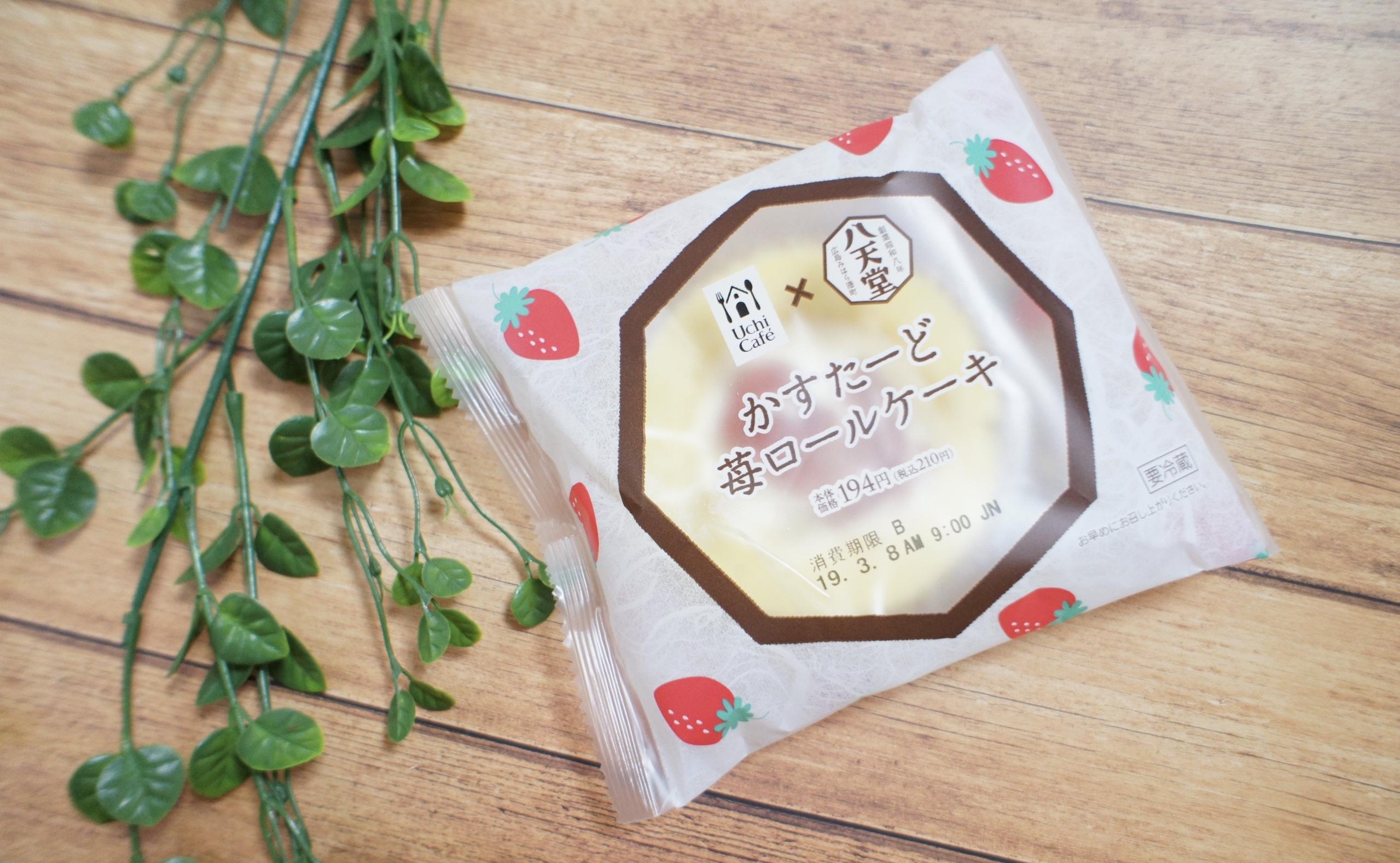 《本日3/5発売❤️》【Uchi Café×八天堂】かすたーど苺ロールケーキが絶品☻!_1