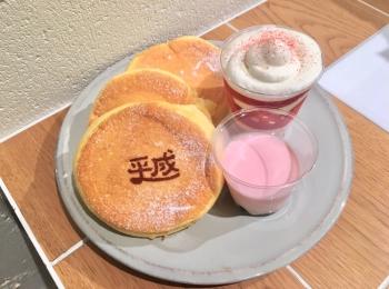 平成最後の奇跡のパンケーキを食べないと終われない!
