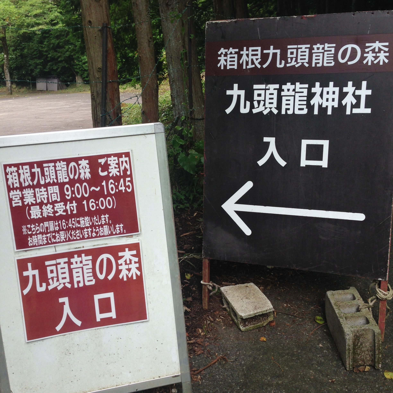 いざ、参らん!箱根のパワースポット。縁結びの神&富士山の美味しい湧き水もタダで❤️_6