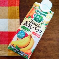 KAGOME野菜生活《豆乳バナナスムージー》でお野菜と食物繊維を手軽に摂取♢(443 まゆ