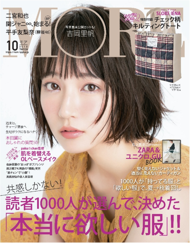 表紙を飾ったMORE10月号で、吉岡里帆さんセレクトの写真集未公開カットを掲載!_1