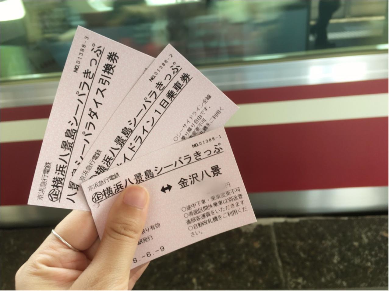シーパラきっぷ