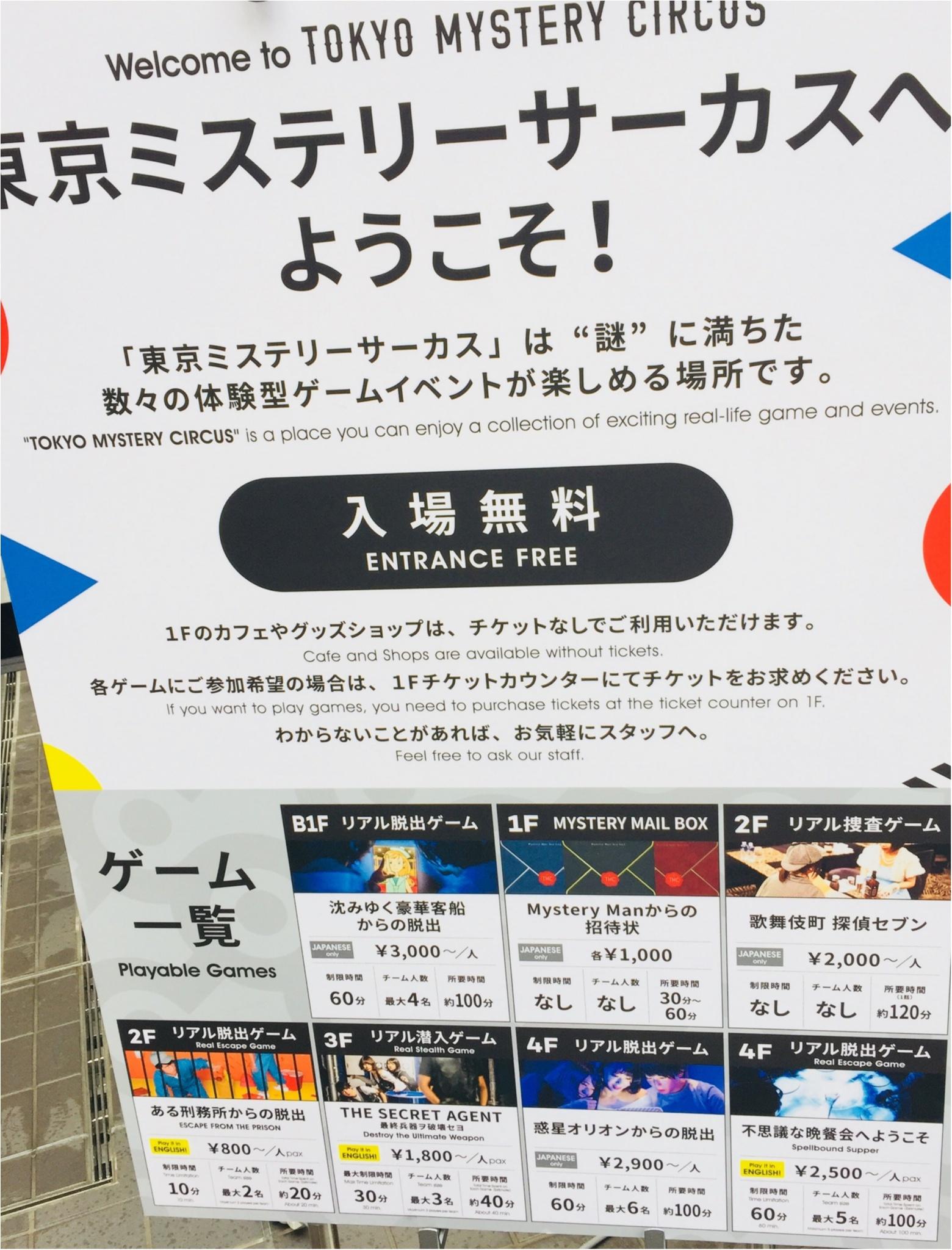 《東京ミステリーサーカス》ワクワクが止まらない!世界初・国内最大の【謎】テーマパークへ行ってきました★_2