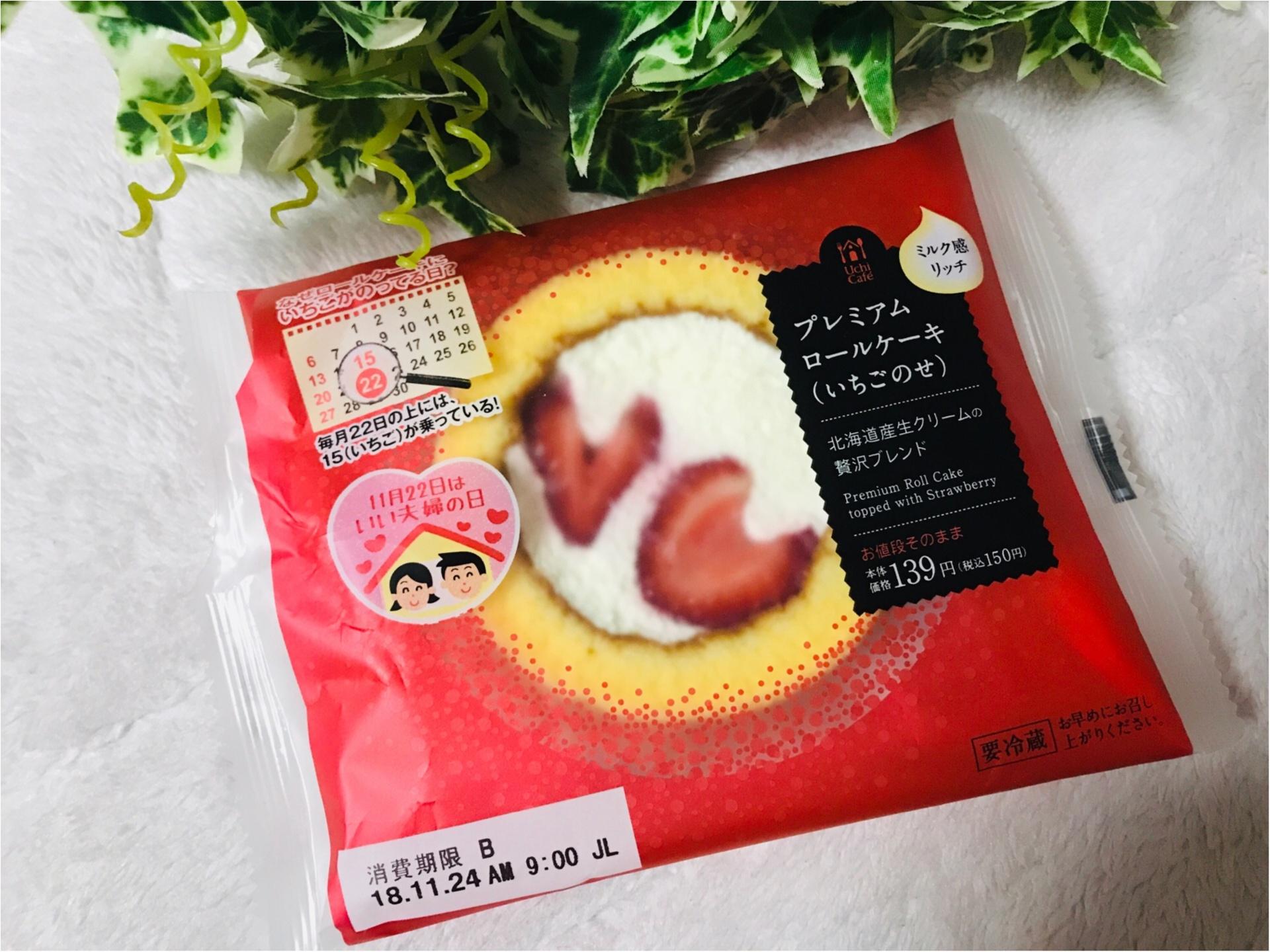 【いい夫婦の日❤︎】幸せ倍増!《プレミアムロールケーキ》ハートのイチゴが2つに♡_1