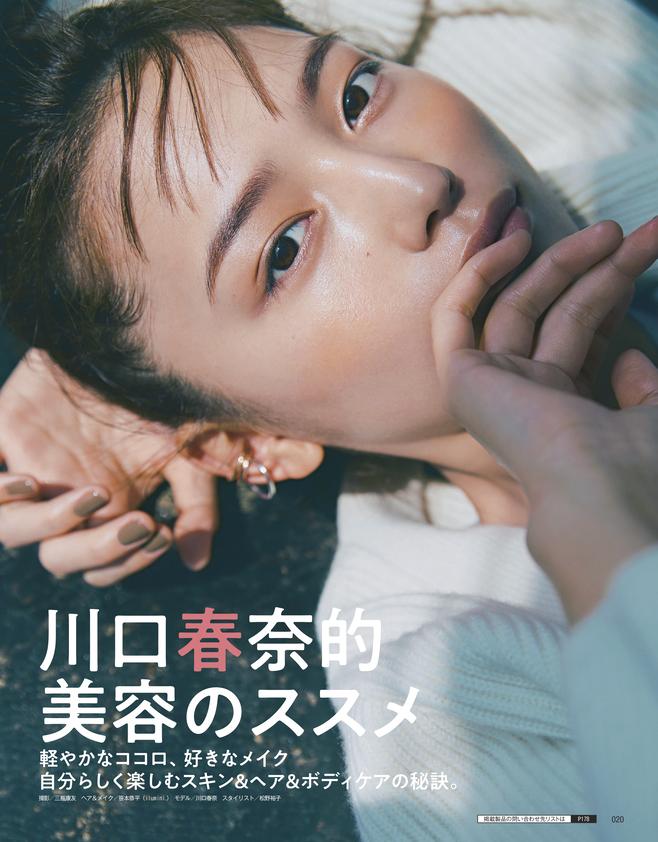 川口春奈的美容のススメ(1)