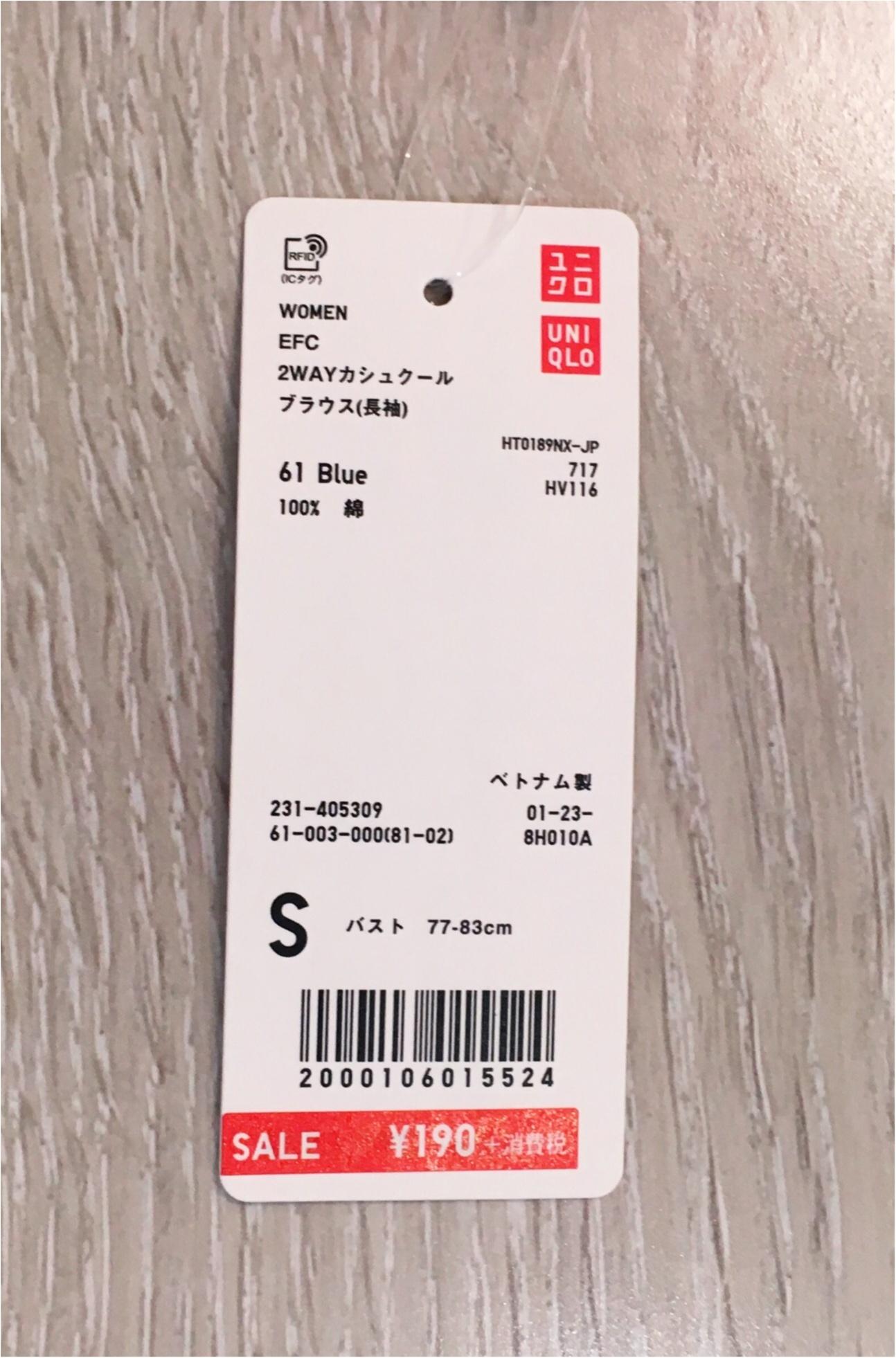【UNIQLO】ドリンク代以下!?の、まさかのお値段に三度見!!?今季流行カシュクールブラウス!_3