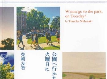 いくつもの記憶が引っ張り出される『公園へ行かないか?火曜日に』【オススメ☆BOOK】