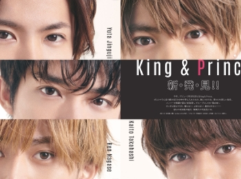 目もとの超アップがこんなに素敵なんて♡ King & Princeの10P特集も圧巻です!【MORE4月号】