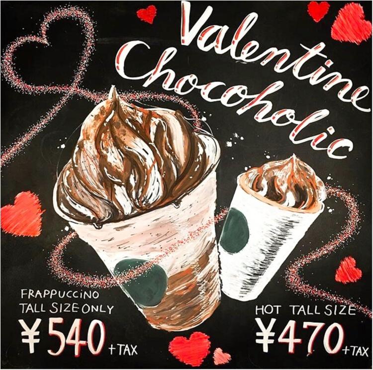 """【スタバの新作情報】とことん自分を甘やかす!""""チョコホリック""""な1杯「バレンタイン チョコホリック フラペチーノ」♡_2_1"""