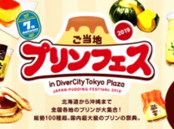 100種類以上のご当地プリンが集合♪ イベント限定のオリジナルメニューも♡ 「ご当地プリンフェスin DiverCity Tokyo Plaza 2019」