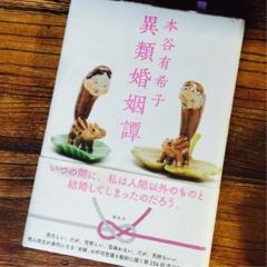 """夫婦の顔が似てくる""""結婚の魔力と幸せ""""。本谷有希子さんの『異類婚姻譚』"""