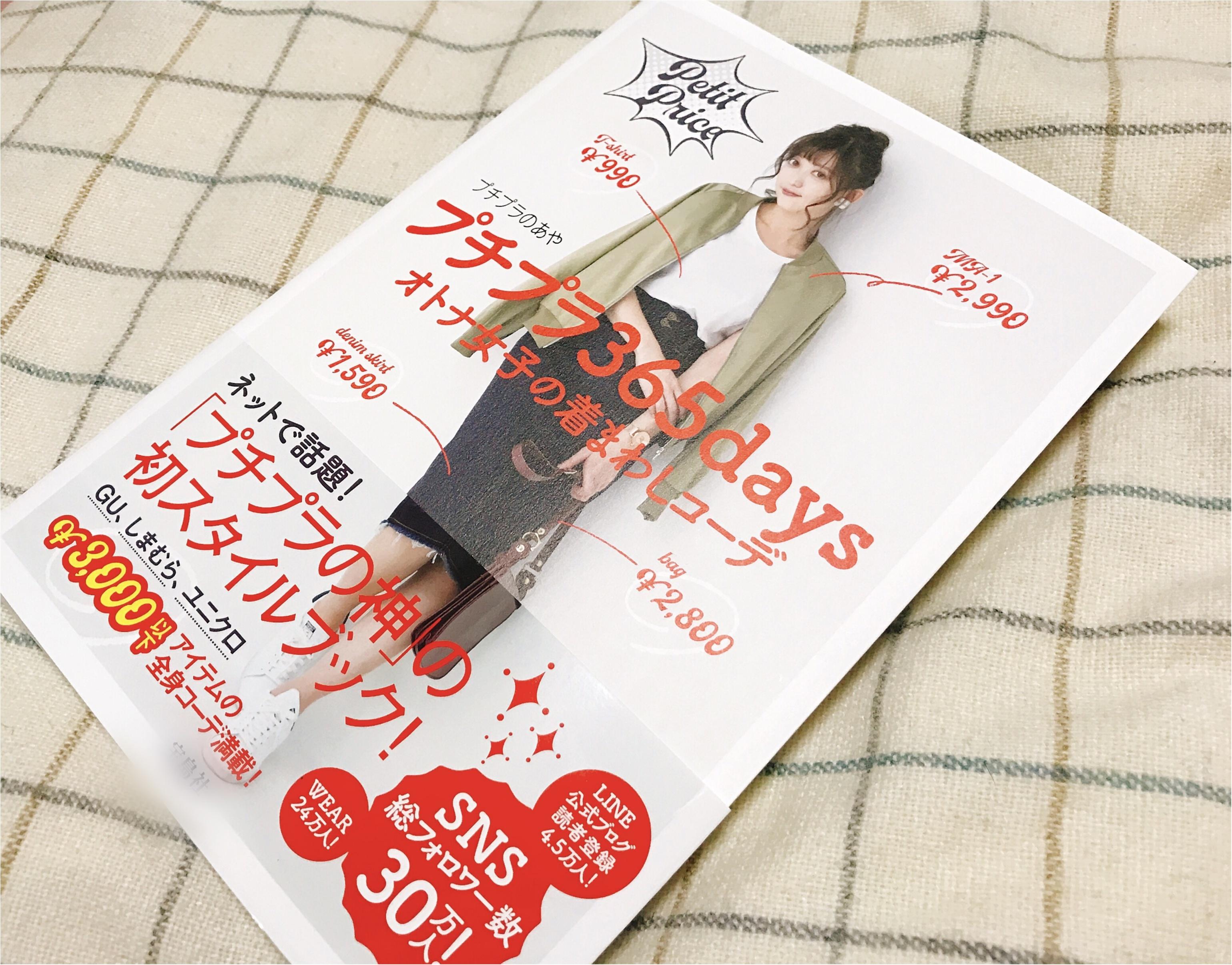 """《ネットで話題‼︎》""""プチプラの神""""が初スタイルブックを発売✨プチプラユーザー必見のオトナ女子着回しコーデが満載♡_2"""