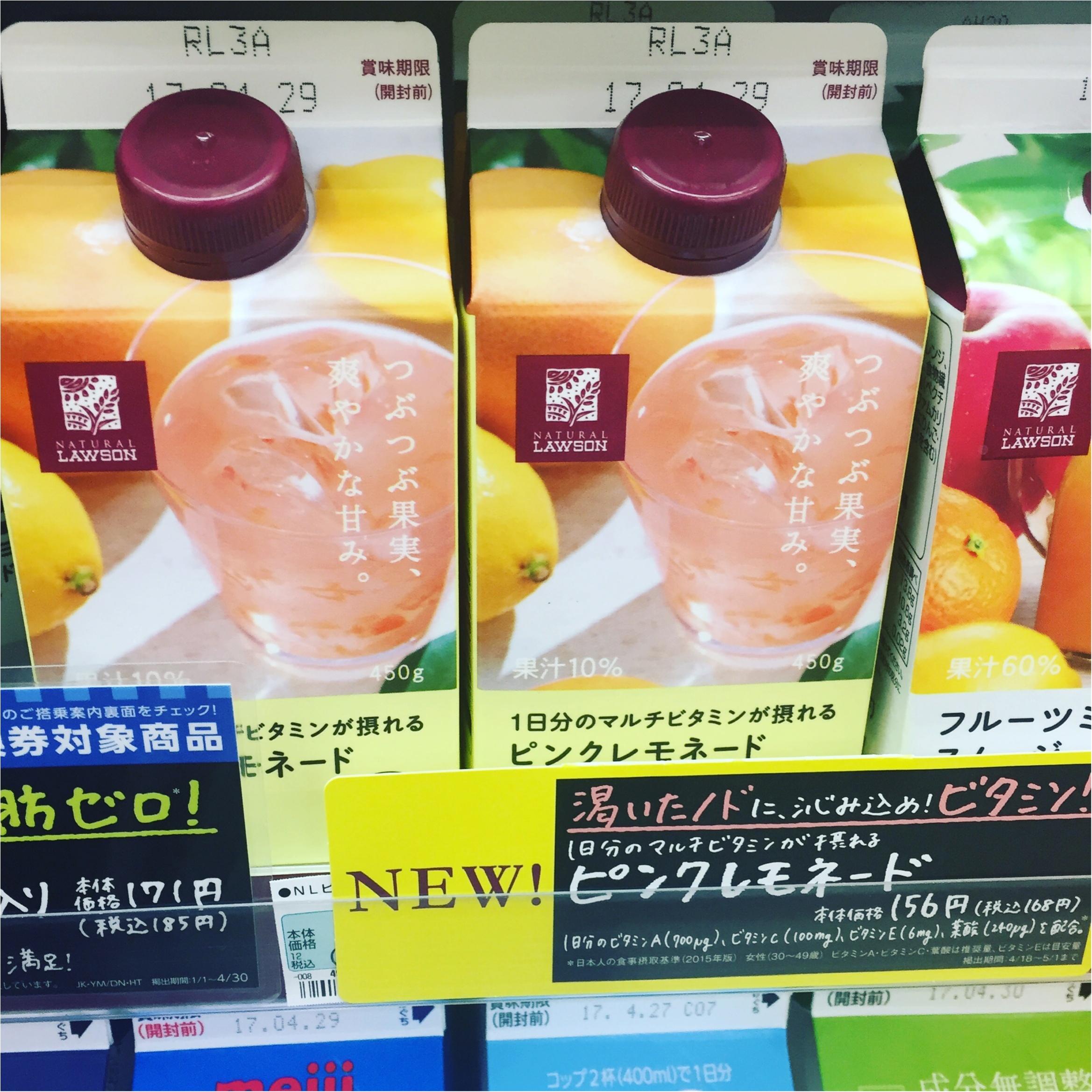 【LAWSON☆新商品】1日分のマルチビタミンが摂れる!食べるピンクレモネード♡≪samenyan≫_2