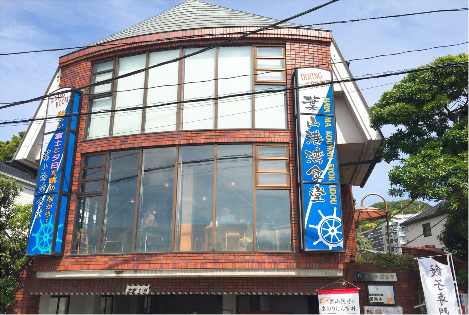 【神奈川・葉山】中華街重慶飯店元料理長が作る「葉山餃子&しらす丼」を堪能♩≪samenyan≫_3
