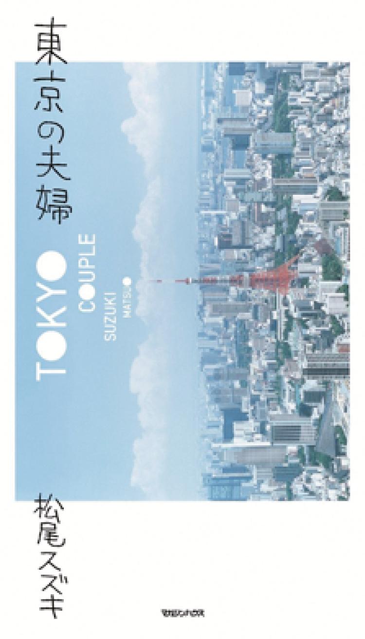 東京の夫婦,松尾スズキ,書き下ろし,AFTER STORY, TOKYO COUPLE
