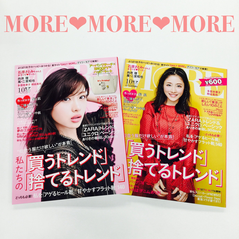 石原さとみちゃんとスヌーピー!可愛いが2倍♡のMORE10月号発売です!_1